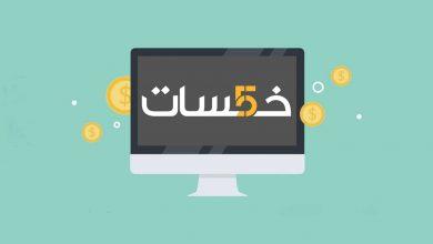 أفضل طريقة للربح من موقع خمسات khamsat 2020