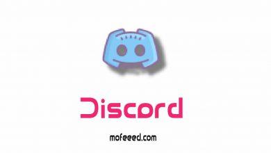 Photo of مراجعة و تحميل برنامج ديسكورد discord للكمبيوتر