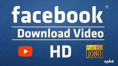 Photo of تحميل فيديو من الفيس بوك للاندرويد