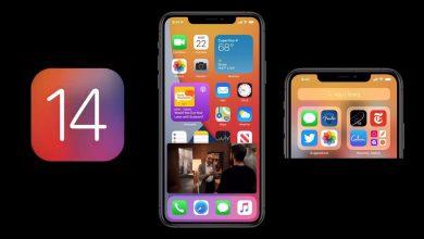 Photo of ما هي الجوالات التي تدعم النظام الجديد iOS 14
