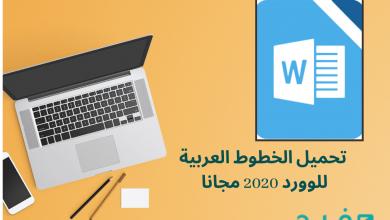 تحميل الخطوط العربية للورد 2020 مجانا