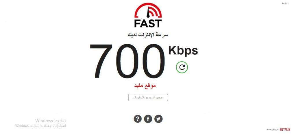 أفضل برامج قياس سرعة الانترنت 2020