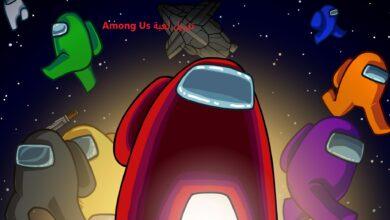 تنزيل لعبة Among Us أمونج اس على أندرويد وأيفون 2020
