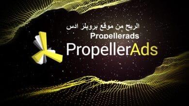 شرح طريقة الربح من موقع بروبلر ادس Propellerads لعام 2021