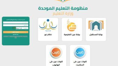 منظومة التعليم الموحد في السعودية 2021 طريقة التسجيل