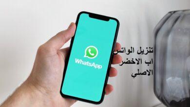 تنزيل الواتس اب الاخضر الاصلي 2021 اخر اصدار