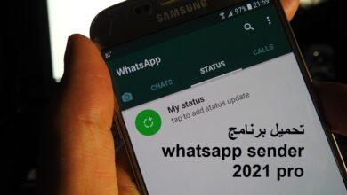 تحميل برنامج whatsapp sender pro اخر اصدار مجانا 2021