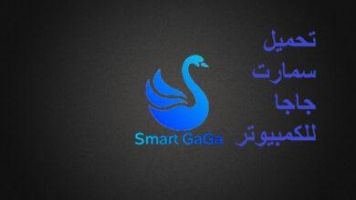 طريقة تحميل محاكي سمارت جاجا للكمبيوتر Smart GaGa 2021