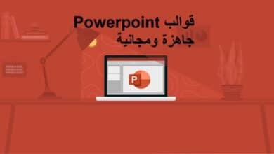 قوالب بوربوينت powerpoint مجانية جاهزة 2021