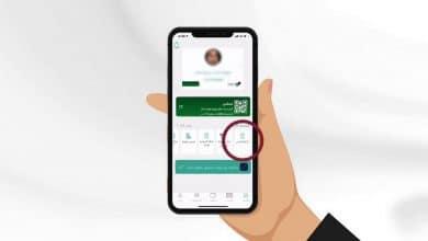 تحميل تطبيق توكلنا للايفون لأخذ التصاريح الإلكتروني