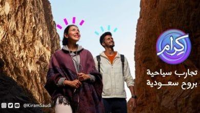 """برنامج كرام السياحة """"تجارب سياحية بروح سعودية"""""""