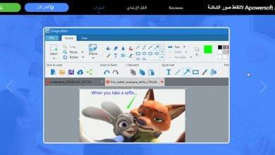 برنامج Apowersoft لالتقاط صور الشاشة بجودة عالية