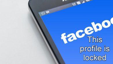 كيفية قفل الملف الشخصي فيسبوك 2021 لحماية خصوصيتك وإخفاء المحتوى