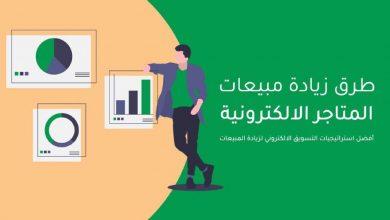 زيادة مبيعات متجرك الالكتروني