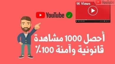 مواقع زيادة المشاهدات على اليوتيوب